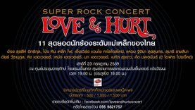 รวมสุดยอด 11 ศิลปินระดับแม่เหล็กของไทย!!! ในคอนเสิร์ตพลิกประวัติศาสตร์ LOVE & HURT : SUPER