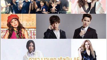 ตารางงานของศิลปิน AF ตั้งแต่วันที่ 18 - 24 กรกฎาคม 2559