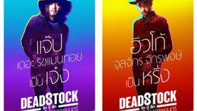 บทมันใช่ถูกใจเลย!!! แจ๊ป เดอะ ริชแมน ทอย - ฮิวโก้ ยอมต้องเล่น Deadstock : รัก ปี ลึก
