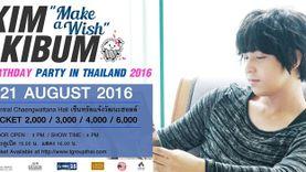 คิม คิบอม เตรียมฉลองวันเกิดกับแฟนคลับชาวไทย ใน Make A Wish Kim Kibum Birthday Party in Thailand 2016