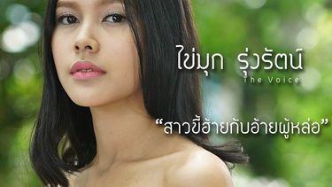 ภาพสวย สมการรอคอย MV สาวขี้ฮ้ายกับอ้ายผู้หล่อ ซิงเกิ้ลแรกของ ไข่มุก The Voice