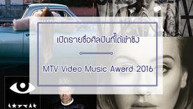 เปิดรายชื่อศิลปินที่ได้เข้าชิง MTV Video Music Award 2016 งานนี้ Beyonce ชิงมากสุด 11 รางวัล