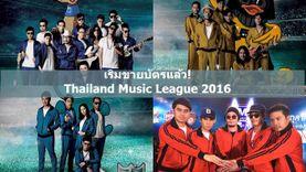 เริ่มขายบัตรแล้ว! คอนเสิร์ต Thailand Music League 2016 ศึกศักดิ์ศรีของค่ายเพลง