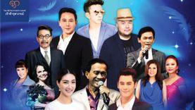 เศรษฐา ศิระฉายา, ซี ศิวัฒน์ และเพื่อนศิลปิน เชิญชมคอนเสิร์ตการกุศล THE POSSIBLE DREAM