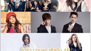 ตารางงานของศิลปิน AF ตั้งแต่วันที่ 8 - 14 สิงหาคม 2559