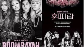 BLACKPINK เปิดตัวสวย วิว MV ทะลุ 2 ล้าน ทั้ง 2 เพลง BOOMBAYAH และ WHISTLE