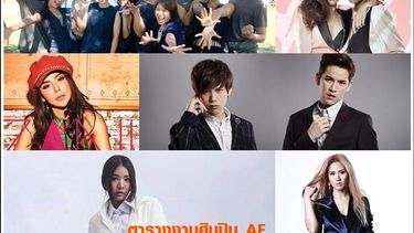 (อัพเดท) ตารางงานของศิลปิน AF ตั้งแต่วันที่ 15 - 21 สิงหาคม 2559