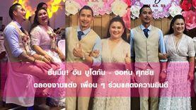 ชื่นมื่น! งานแต่งงาน อิน บูโดกัน - จอห์น ศุภชัย เพื่อน ๆ ร่วมแสดงความยินดี
