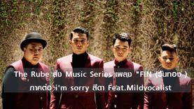 MV สวย แรง! Fin (วันทอง) เพลงใหม่ ของ The Rube ชวน เป้ มายด์ ผสาน Hip-hop กับความเป็นไทย