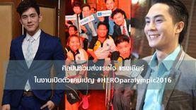 บิ๊ก - โดม เดอะสตาร์ Seasaon Five ถังเบียร์ อ๊อฟ ศุภณัฐ ตัวแทนศิลปิน แถลงข่่าว #HEROparalympic2016