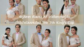[Scoop] สัมภาษณ์ คู่ลีลาศ ตัวแทน AF ที่จะได้แสดงใน งาน The 7th Kings Cup