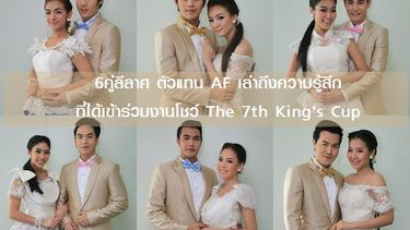 [Scoop] สัมภาษณ์ คู่ลีลาศ ตัวแทน AF ที่จะได้แสดงใน งาน The 7th King's Cup