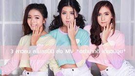 (MV) อาร์สยาม แจกความสดใส 3 สาววัยซน สโมสรมินิ ส่ง MV อย่าปากดี เดี๋ยวมีจูบ