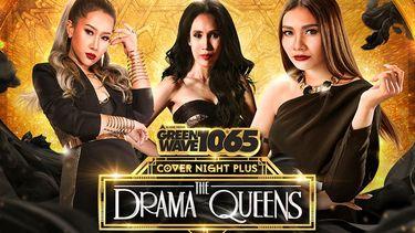 สายดราม่า ไม่ควรพลาด! Cover night plus The Drama Queens