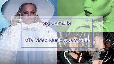 สรุปผลรางวัล MTV Video Music Award 2016...Beyonce เป๊ะ ปัง!!! กวาดรางวัลเรียบ