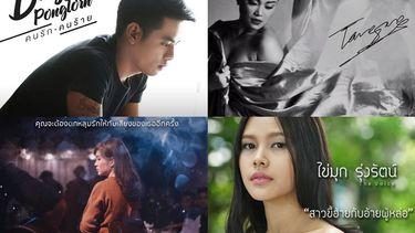 รวมเพลงเพราะ ของศิลปิน ที่แจ้งเกิดจากเวที The Voice Thailand