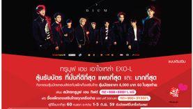 TrueMove H จัดให้!! บัตรคอนเสิร์ต EXOr DIUM 60 ใบสุดท้าย รอบ 11 ก.ย. 59