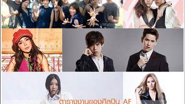 ตารางงานของศิลปิน AF ตั้งแต่วันที่ 5 - 11 กันยายน 2559