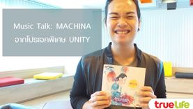 (Music Talk) ดีเจ Machina ดาวรุ่งแห่งวงการ EDM ค่าย Lazerface Records (มีคลิป)