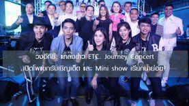 (มีคลิป) งานแถลงข่าว ETC. Journey Concert เปิดโผแขกรับเชิญ นนท์ เบสท์ ต้น น้ำ เนสท์ ร่วมงาน!