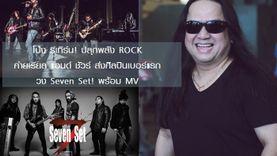 โป่ง หิน เหล็ก ไฟ รีเทิร์น!! ค่าย เรียล แอนด์ ชัวร์ กระตุ้นวงการเพลง ROCK