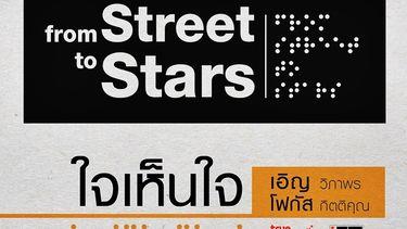 ฟังก่อนใคร! เพลง ใจเห็นใจ ร้องโดยโฟกัส AF12 -เอิญ วิภาพร โปรเจค From Street To Stars