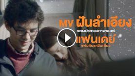 ฝันลำเอียง - แจ้ ดนุพล อีก 1 เพลงเพราะ ประกอบหนังไทย แฟนเดย์ แฟนกันแค่วันเดียว