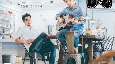 (MV) วันที่เราห่าง ซิงเกิ้ลใหม่จาก 2 พี่น้อง วง MILLION TIMES