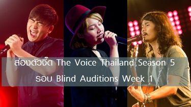 ตัวจี๊ด เข้าตา โค้ช! รอบแรก Blind Auditions รายการ The Voice Thailand 5