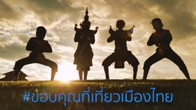 ยักษ์เจ๋งอีกแล้ว! MV ล่าสุด เที่ยวไทยมีเฮ เก่ง ธชย - ฟิล์ม บงกช พาเพลงเที่ยวไทย!