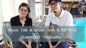 (Music Talk) จีน AF1 - Ble Kool จับมือ ทำเพลงใหม่ คำต้องห้าม เศร้าจับใจ!
