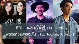 (Music Talk) วง ETC เนสท์ น้ำ ต้น AF เบสท์ The Voice อัพเดทความพร้อม ETC. Journey Concert