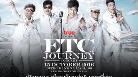 ประกาศรายชื่อ ผู้ที่ได้รับบัตร ETC Journey Concert เฉพาะสมาชิก TrueMusic App เท่านั้น!!