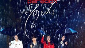เอ็มวี แรง! วันเดียว ทะลุ ล้านวิว! เพลง ฤดูฝน วง Paradox