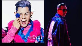 (MV) มาแล้ว! ยาแก้อาย เพลงรักน่าหมั่นเขี้ยว ซิงเกิ้ลใหม่ ของ เก่ง ธชย feat. โจอี้บอย
