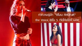 เผ็ชอะไรเบอร์นั้น! ซีโมน ศิลปิณฑ์ ผู้ทำให้โค้ชโจอี้บอย ตบปุ่มแตก! ใน the voice thailand ซีซั่น 5