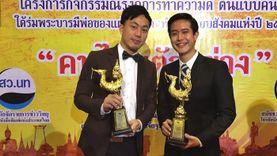 ดีเจ.โบ - ดีเจ.โจ๊ก A-Time Media เข้ารับรางวัลเกียรติคุณ คนไทยตัวอย่าง