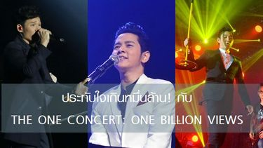ประทับใจเกินหมื่นล้าน! กับ THE ONE CONCERT - ONE BILLION VIEWS ของ 'FM ONE 103.5