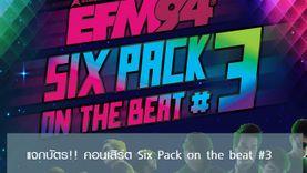 ประกาศผล ผู้โชคดี ได้รับบัตรคอนเสิร์ต EFM Six Pack on The Beat #3