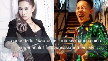 คลิปสัมภาษณ์ เก่ง ธชย - ฟิล์ม บงกช กับประเด็น เหมาะสมหรือไม่ ที่ใช้ตัวละครในวรรณคดีมาเล่น MV เที่ยวไทยมีเฮ
