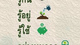 งานดี ๆ เพื่อโลกของเรา! โครงการ ใบไม้รักษ์โลก Exhibition - Art - Music