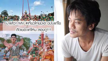 แก้ไขแล้ว! เที่ยวไทยมีเฮ เวอร์ชั่นแก้ไขแบบทางการ จากใจ บัณฑิต ทองดี! ตัด ไม่ตัด อะไรบ้าง มาดู!