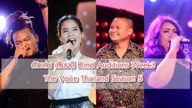 ตัวเด่น เสียงดี ขโมยใจโค้ช! รอบ Blind Auditions Week 3 The Voice Thailand