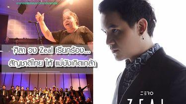 ศิลา วง Zeal เรียกร้อง สัญชาติไทย ให้ แม่บังเกิดเกล้า อาจารย์อายุ นามเทพ