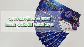 ประกาศผล ผู้โชคดี รับบัตรคอนเสิร์ต WET&WILD Festival 2016 จำนวน 10 รางวัล