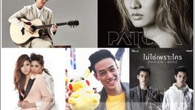 ตารางงานของศิลปิน AF ตั้งแต่วันที่ 3 - 9 ตุลาคม 2559
