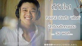 ดีต่อใจจริงๆ! วง PAUSE เปิดตัว เฟ้นท์ นักร้องอีกคนของ พอส.. เหมือนหรือไม่ ถามใจดู!