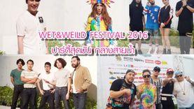 ฟินสุดใน 3โลก กับ WET & WILD FESTIVAL 2016 ปาร์ตี้มัน ๆ กลางสายน้ำ