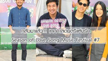 แถลงข่าว Season of Love Song Music Festival #7 ฤดูรักกำลังกลับมาผลิบานอีกครั้ง