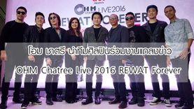 (คลิป) โอม ชาตรี นำทีมศิลปิน แถลงข่าว OHM Chatree Live 2016 REWAT Forever
